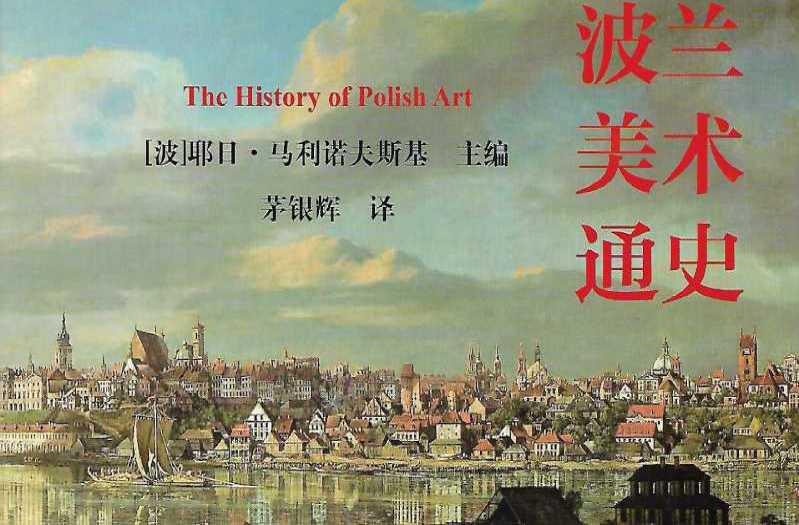Na zdjęciu: Okładka ksiązki Historia Sztuki Polskiej